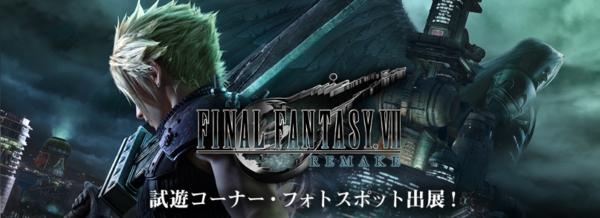 东京游戏展在即 SE确认《FF7:重制版》等四款游戏参展