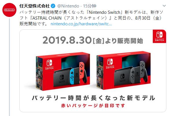 NS续航加强版发售日期公布 与《星神链》同步发售