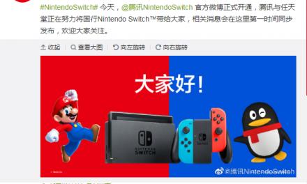 国行Switch官博开通 腾讯正式公布主机宣传片