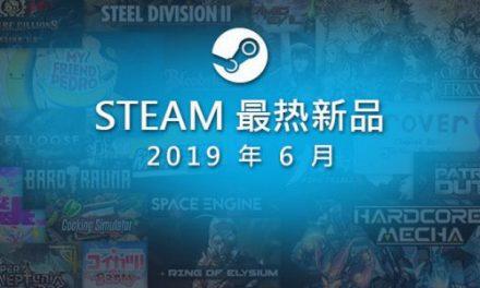Steam公布6月最热新品游戏 国产游戏占三款