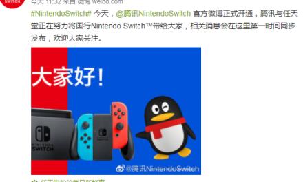 腾讯Switch官博首度发声 将努力把国行NS带给玩家