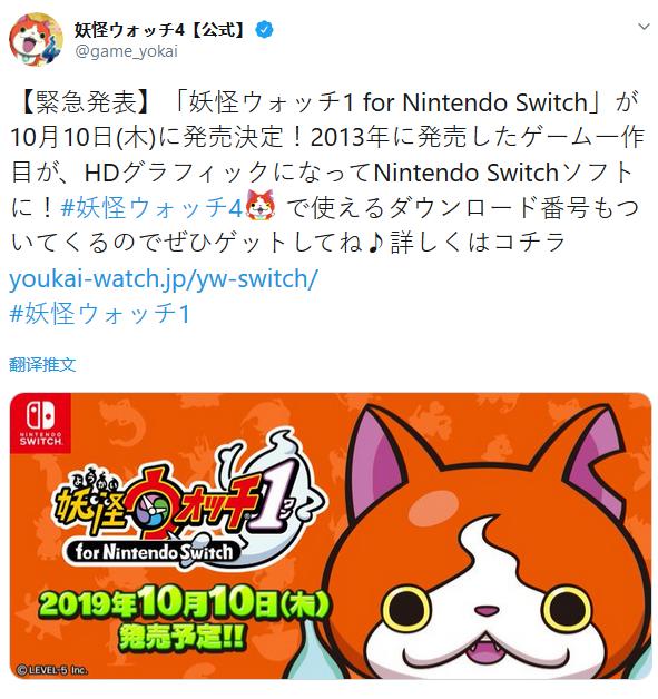 《妖怪手表1》重制版登陆Switch 10月10日发售