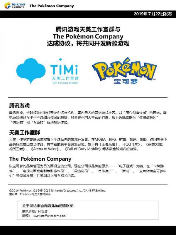 腾讯天美与宝可梦公司达成合作 共同开发新作