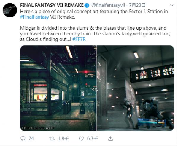 """《最终幻想7:重制版》截图 """"一号街车站""""设计公开"""