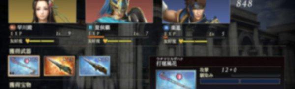 《无双大蛇3:终极版》官网上线 游戏细节及预购特典公布