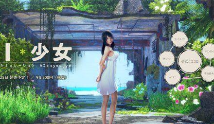 I社新作《AI少女》体验版公布 正式版10月25日发售