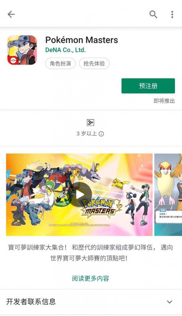 《宝可梦大师》开放预注册 8月29日正式上架