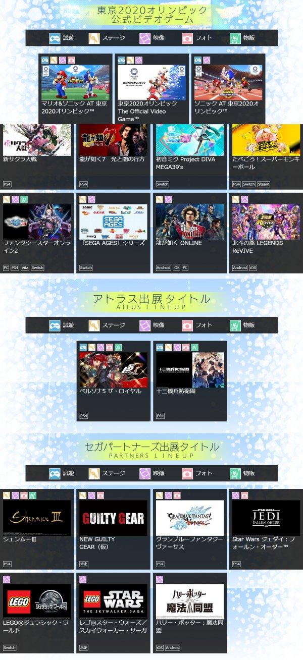 世嘉TGS参展阵容公布:《如龙7》等新作将提供试玩