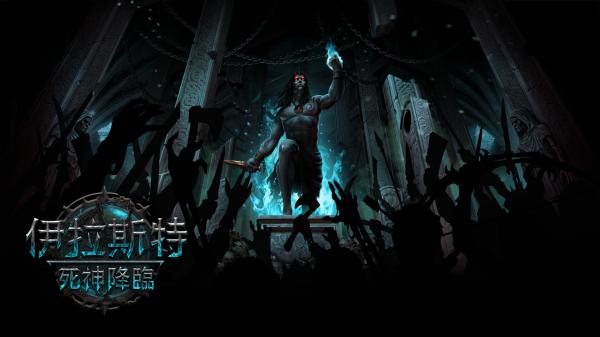 《伊拉特斯:死神降临》登陆STEAM抢先体验 来做个反派角色吧