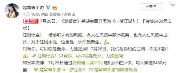 因古龙IP授权到期 网易《楚留香》改名《一梦江湖》