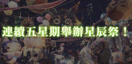 """《怪物猎人:世界》""""星辰祭""""再临 全限定任务上线"""