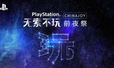 "PS中国Chinajoy线上发布会 ""无索不玩前夜祭"""