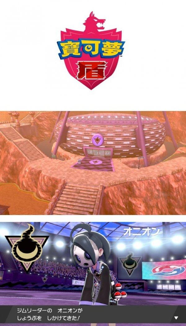 《宝可梦:剑/盾》新预告 新宝可梦新馆主汇总