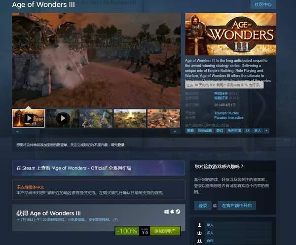 Steam喜加一:原价88元《奇迹时代3》免费领取