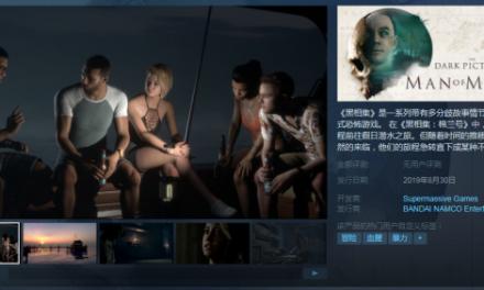 《黑相集:棉兰号》Steam开启预购 国区售价118元