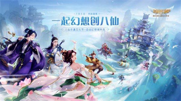 自由幻想最仙生日趴 八仙文化节暨手游周年庆