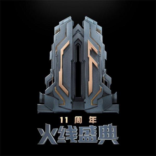CF迎十一周年火线盛典 邀亿万玩家开启全新十年