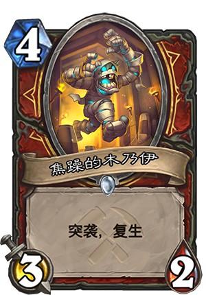 《炉石传说》新扩展包8月7日上线 加入不分敌我灾祸牌