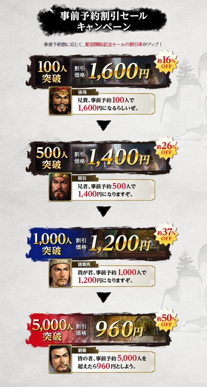 光荣《三国志3》即将登陆移动端 7月下旬发售
