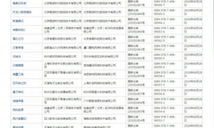 6月版号过审名单公布 《闪耀暖暖》等游戏过审