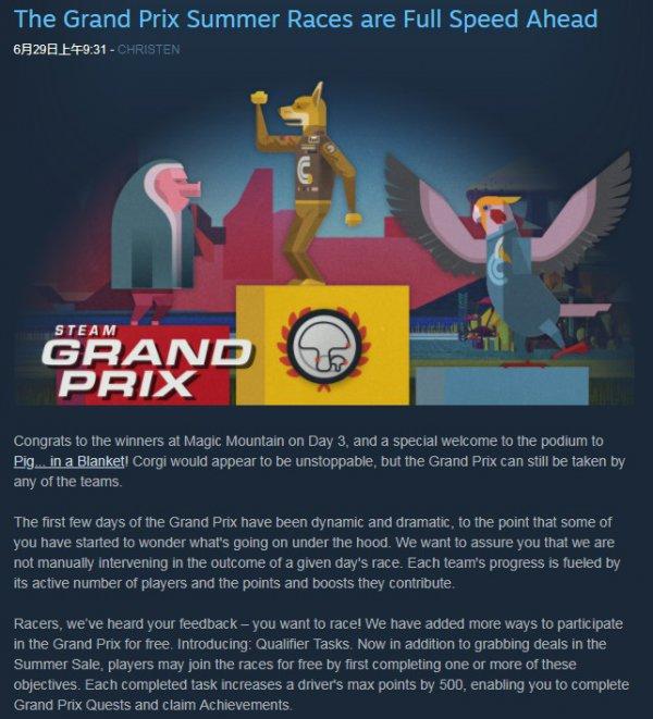 Steam汽车大奖赛加入新任务 V社不干预比赛结果