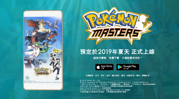 《宝可梦大师》手游新预告公布 游戏主要玩法曝光