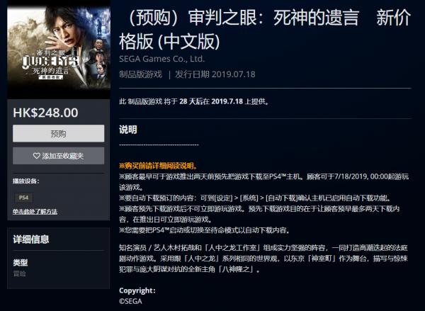 《审判之眼》新版开启PS4预购 游戏售价248港元