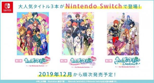 《歌之王子殿下》系列新作 将于12月登陆Switch