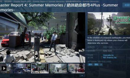 《绝体绝命都市4Plus》上架Steam 暂不支持中文