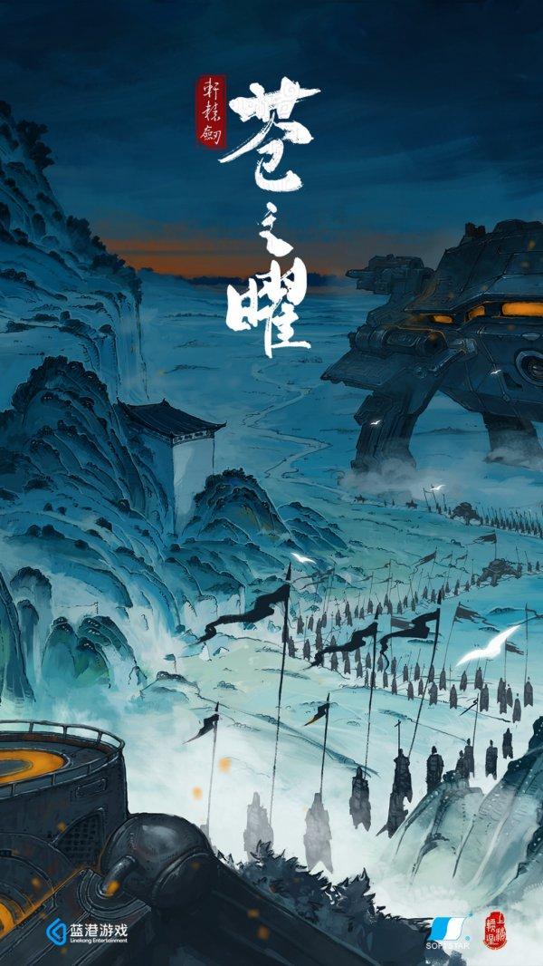 动画改编手游《轩辕剑:苍之曜》 7月正式开测