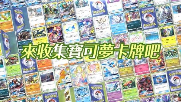 《精灵宝可梦》卡牌推出中文版 10月9日正式发售