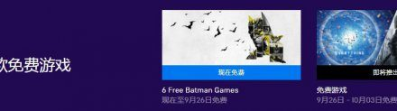 Epic商城喜加六 《蝙蝠侠》正作及乐高系列免费领