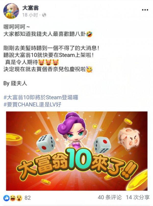 系列新作《大富翁10》 确认将登陆Steam平台