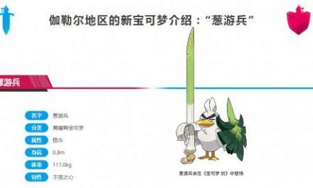 """《宝可梦:剑/盾》新宝可梦曝光 高洁骑士""""葱游兵"""""""