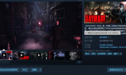 生化系列精神续作 《白日噩梦:1998》登陆Steam发售
