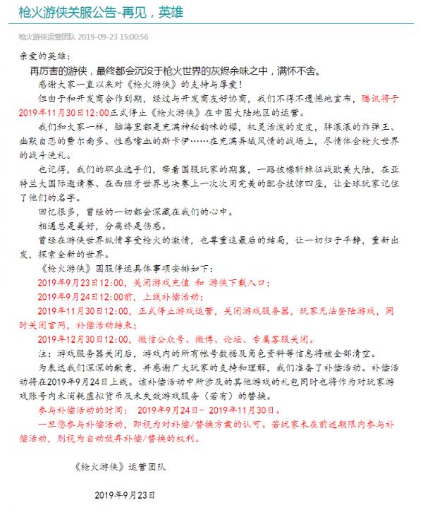 又一款腾讯游戏落幕 《枪火游侠》11月30日国服停运