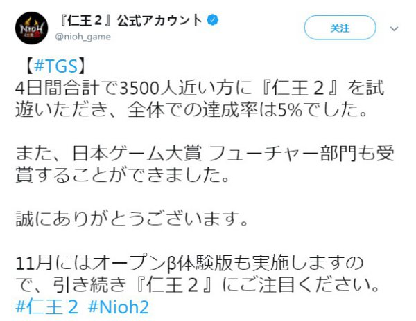《仁王2》TGS共有3500人参与试玩 通关率仅5%