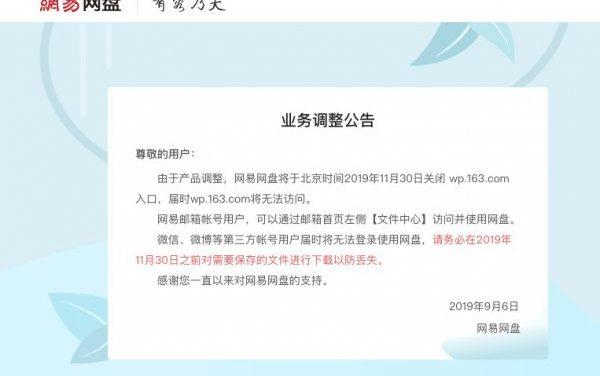 网易网盘11月30日关闭第三方登陆 仅供邮箱用户使用