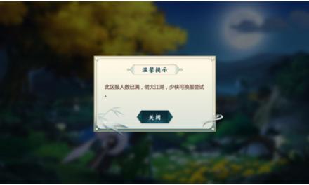 《剑网3:指尖江湖》爆服引热议 西山居丰厚补偿玩家表示当场失忆