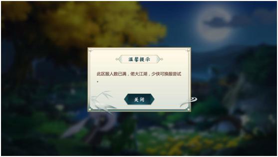 《剑网3:指尖江湖》全服爆满引热议 西山居丰厚补偿玩家表示当场