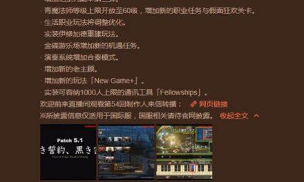 《最终幻想14》公布5.1更新内容 纯白2B亮相新副本