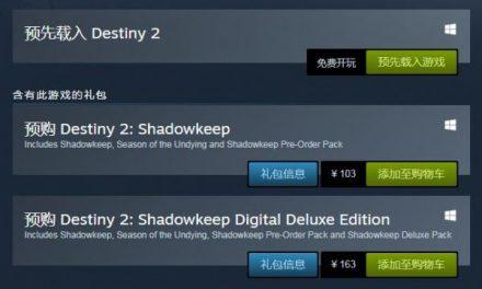 《命运2》Steam版预载开启 体积庞大需105G硬盘空间