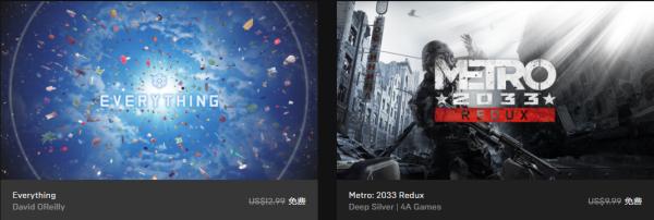Epic喜加二 《万物》和《地铁:2033重制版》免费领取