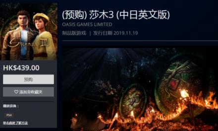 《莎木3》上架PS港服商店 游戏售价396元人民币