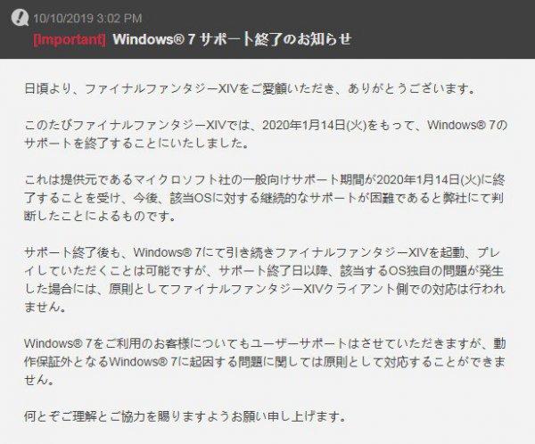 《最终幻想14》官方将停止Win7支持 2020年初实施