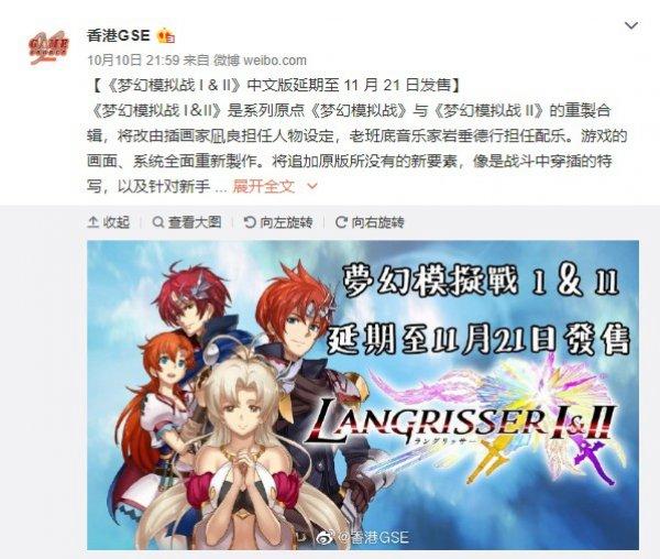 《梦幻模拟战1+2》中文版跳票 11月21日正式发售