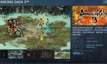 《浪漫沙加3》HD重置版上架Steam 11月12日发售