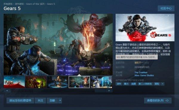 《战争机器5》Steam褒贬不一 游戏政策引玩家愤怒