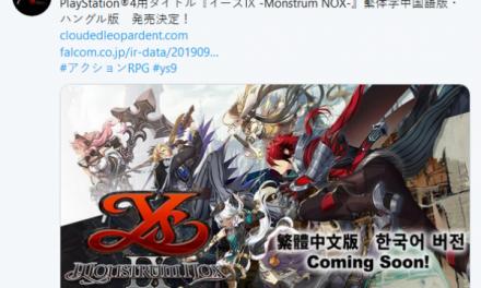 《伊苏9》确认推出繁中版 发售日期暂未公布