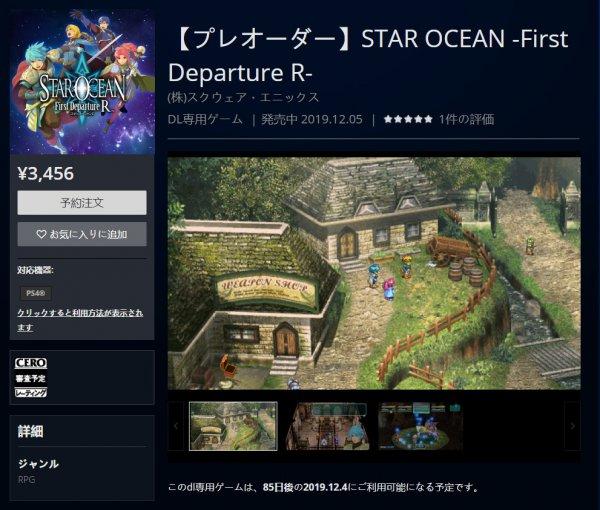 经典重制 《星之海洋:初次启程R》12月5日发售